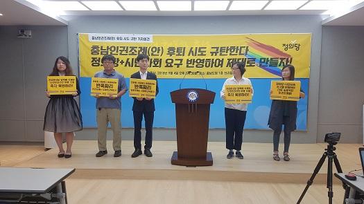 정의당 성소수자 위원회가 4일 충남 도청에서 기자회견을 열고 있다.