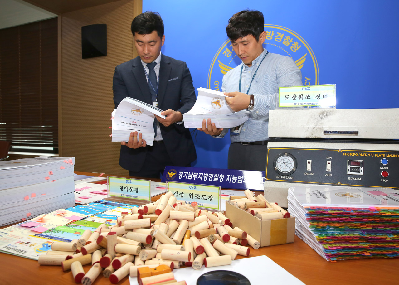경기남부경찰청 지능범죄수사대 사진자료