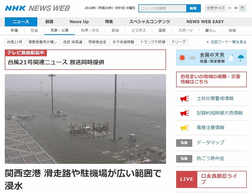 일본 간사이국제공항의 침수 피해를 보도하는 NHK 뉴스 갈무리.