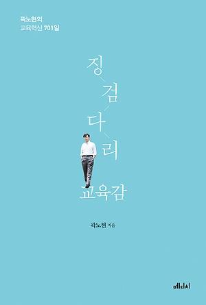 곽노현의 교육혁신 701일 '징검다리 교육감'