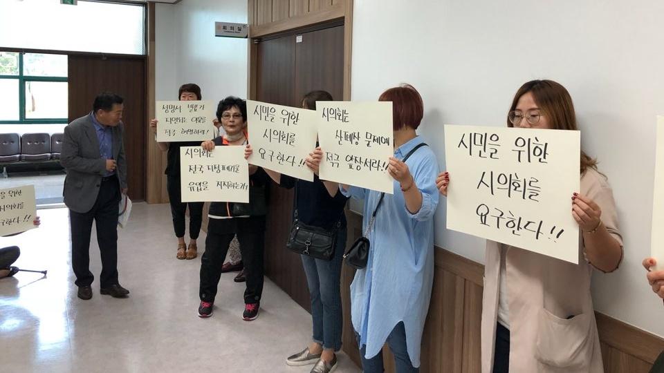 '지곡면 환경지킴이' 출범식이 열리기 앞서 이날 오전 산폐장을 반대하는 지역주민들은 서산시의회 2층 복도 앞에서 서산시의회가 산폐장과 관련한 입장표명을 요구하는 항의 시위를 벌이기도 했다.
