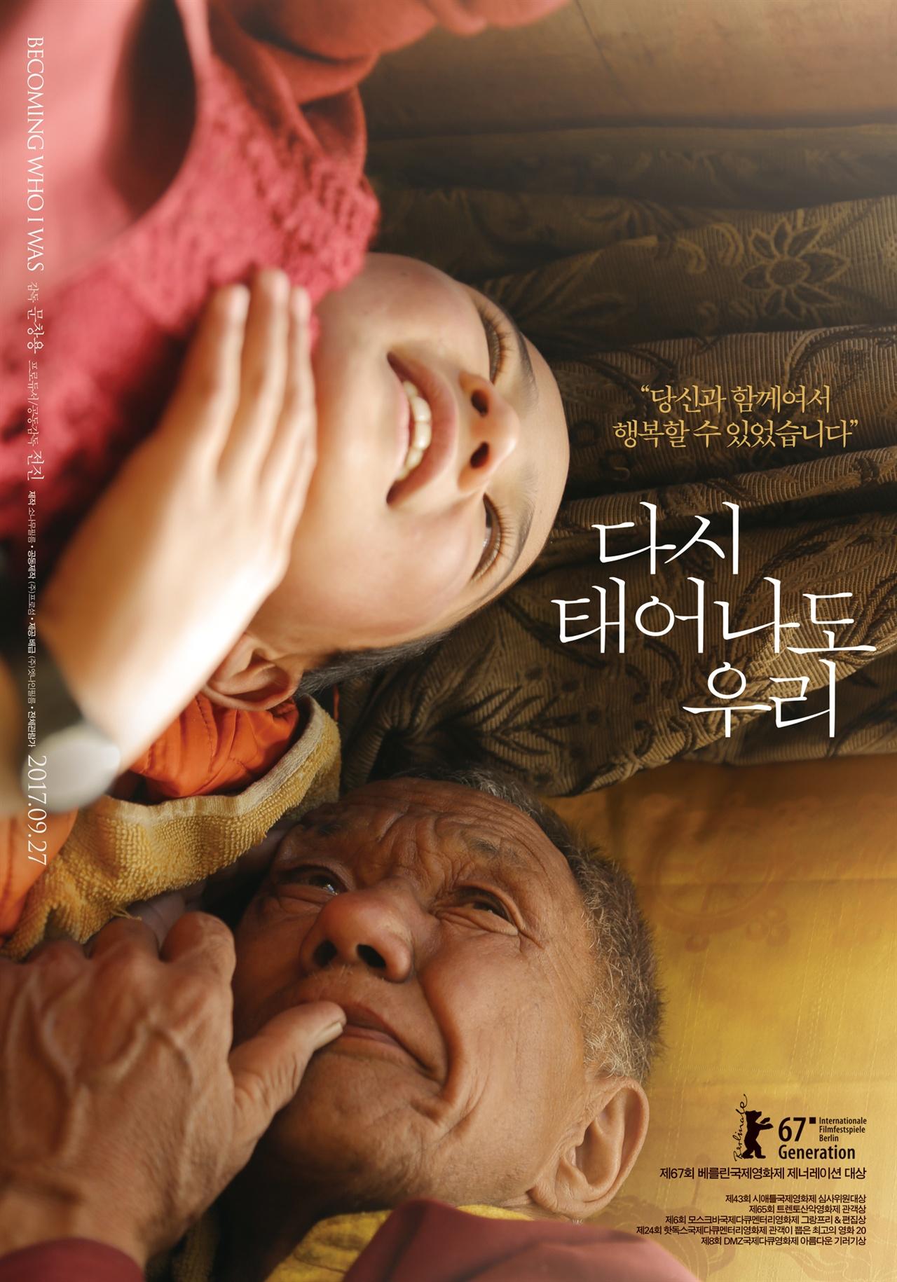 영화 <다시 태어나도 우리> 포스터.