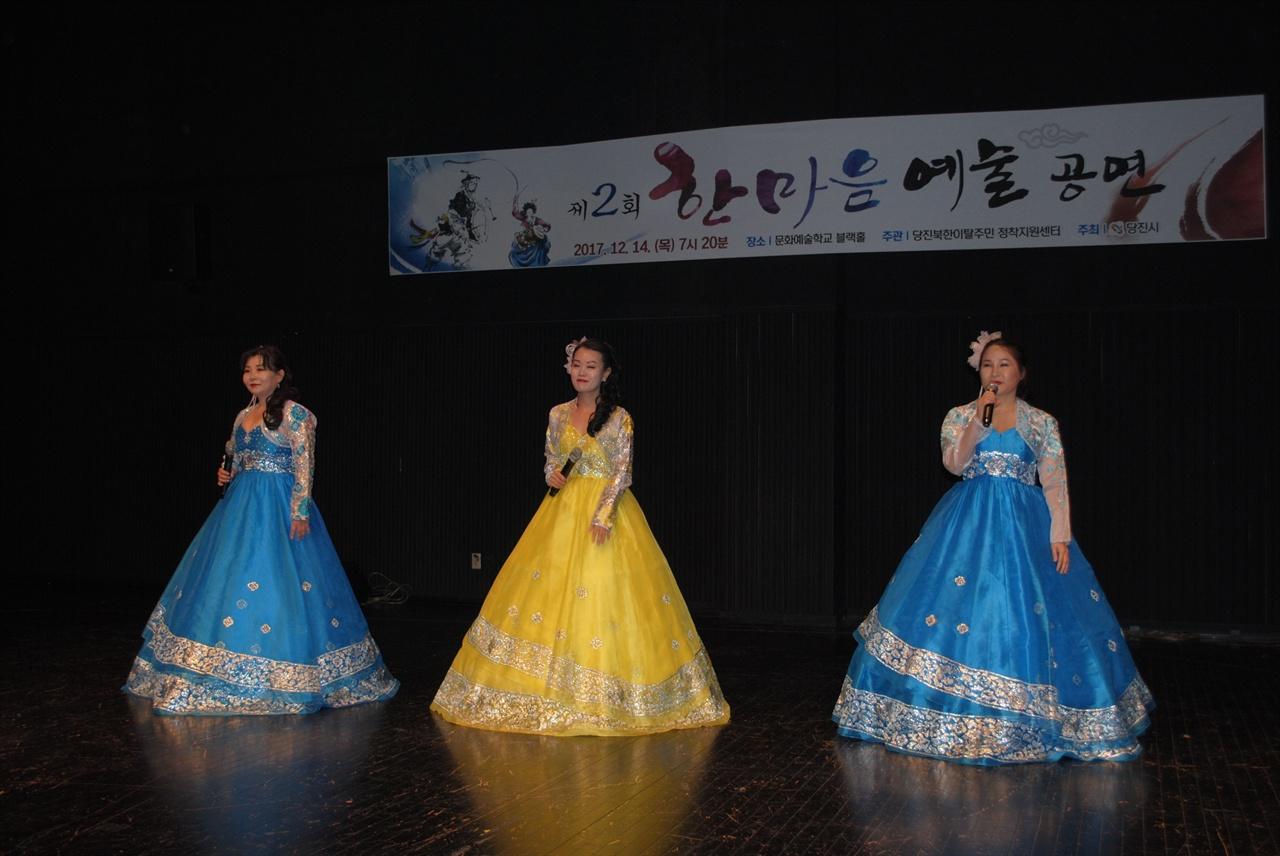 한마음예술축제에서 공연하고 있는 남북평화예술단
