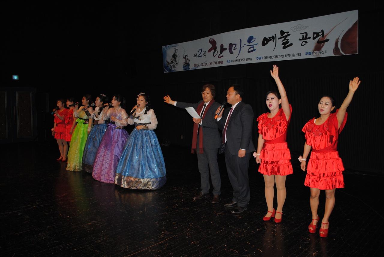 한마음예술축제를 개최한 남북평화예술단