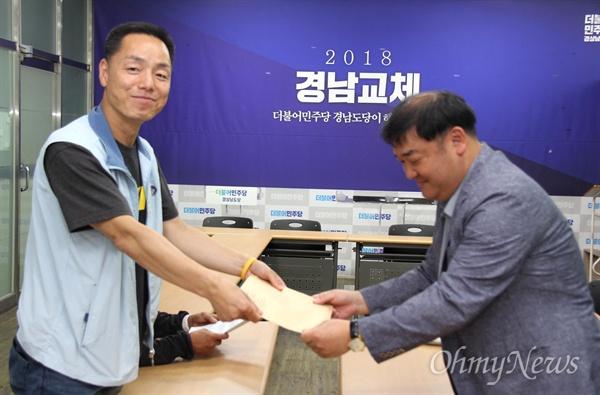 김민수 전교조 경남지부장이 9월 5일 더불어민주당 경남도당을 찾아 '법외노조 통보 처분 취소, 노동기본권 보장'에 대한 의견서를 전달했다.