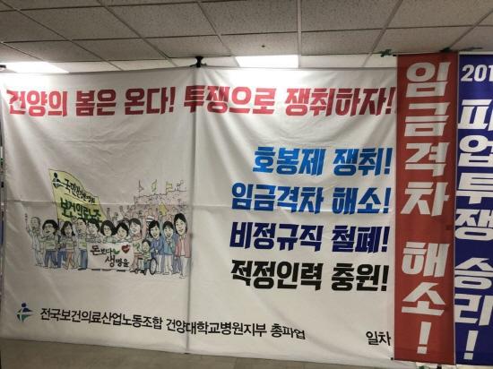 건양대학교병원 노동조합의 요구를 담은 걸게그림 사진은 9월 4일 파업전야제 모습