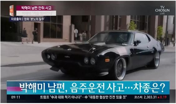 '황민 씨 차종 고급 스포츠카'라 소개한 TV조선(8/29)