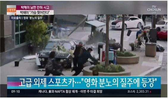 △ '황민 씨 차종' 소개하며 영화 '분노의 질주' 보여준 TV조선(8/29)