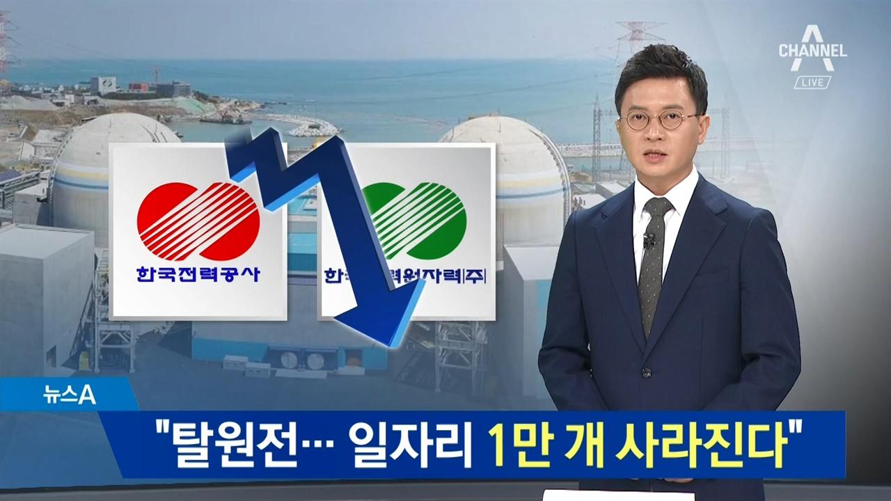 '탈원전 정책'이 '1만 명 실직'시킨다고 주장한 채널A <뉴스A>(9/1)