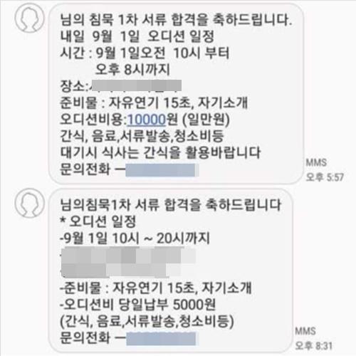 논란이 된 민지혁의 페이스북 일부. 제작사가 오디션을 받은 배우에게 보낸 문자 메시지.