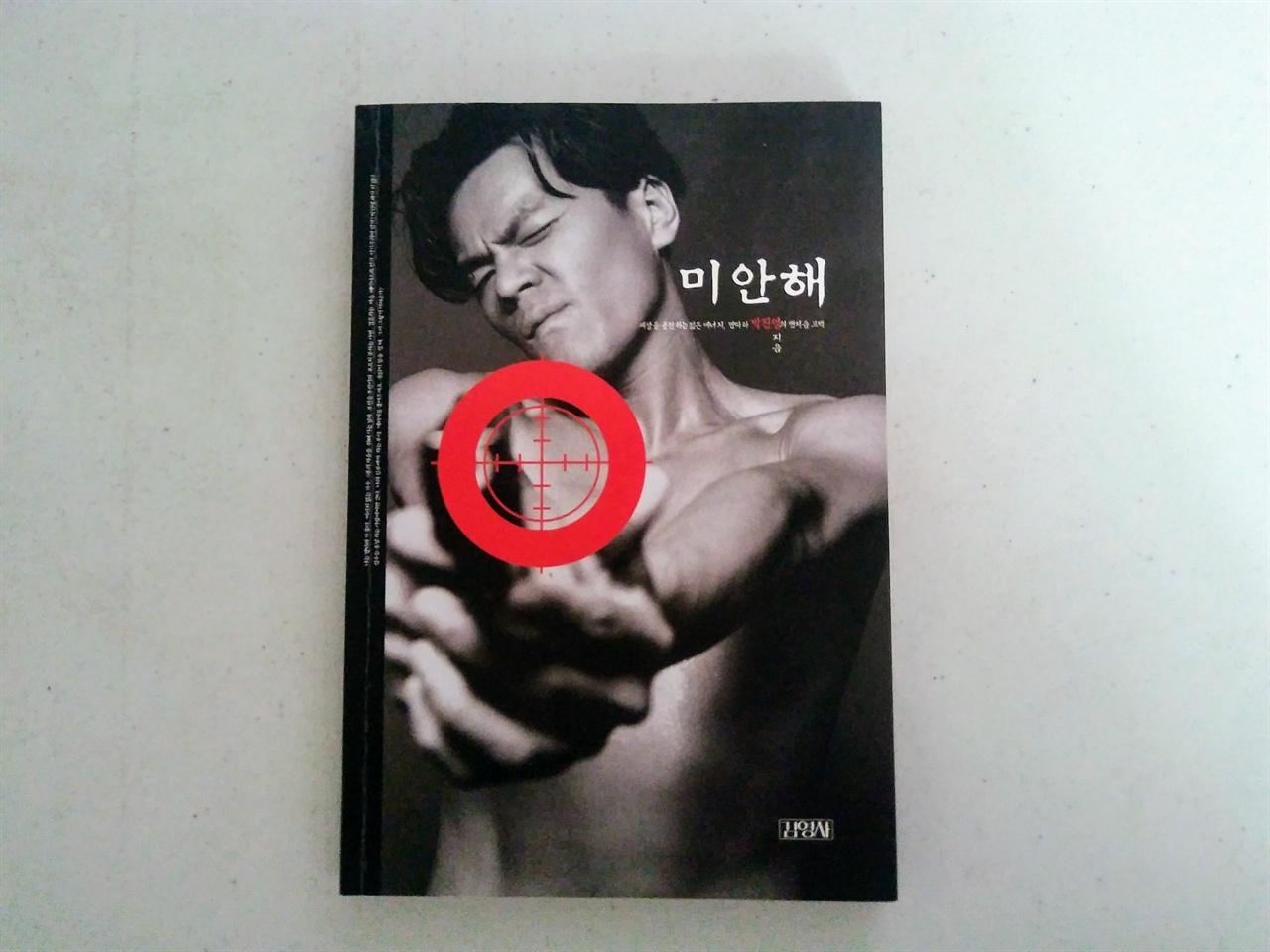박진영의 자서전 <미안해>    표지