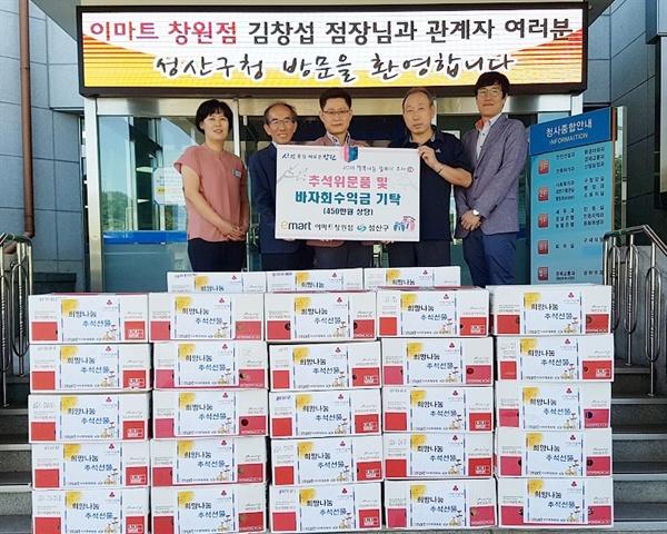 5일 이마트 창원점은 창원 성산구청에 추석위문품과 바자회 수익금 등 450만원 상당을 기탁했다.
