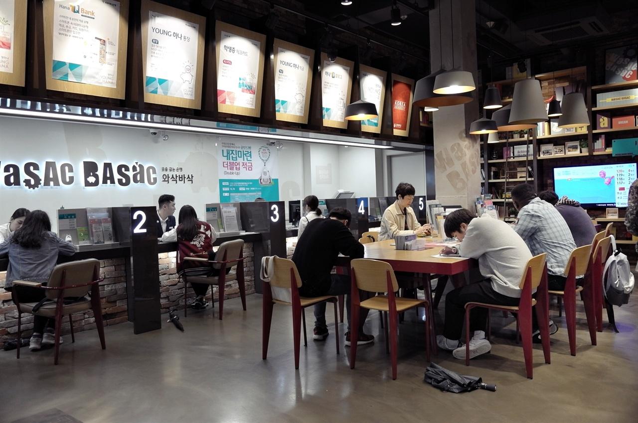 카페를 닮은 은행 어느 대학가에 위치한 은행으로 카페를 닮았다. 외국인 유학생이 많아 대기시간이 길지만, 그러나 안락하게 꾸며 놓았기 때문에 생각보다 덜 지루하게 느낀다.