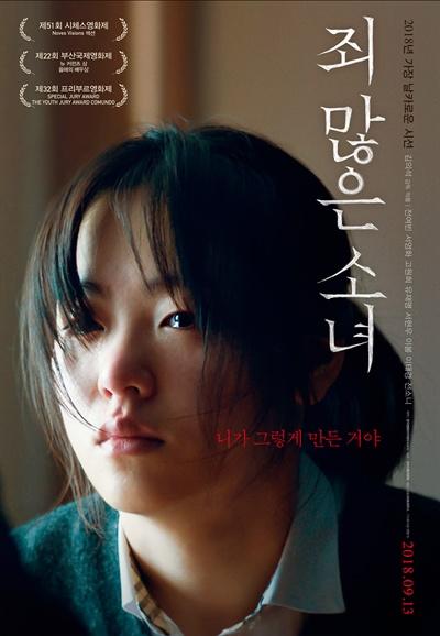영화 <죄 많은 소녀> 포스터.