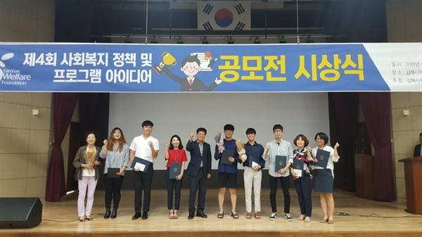 (재)김해시복지재단은 9월 5일 김해시여성센터 대강당에서 '제4회 사회복지 정책 및 프로그램 아이디어 공모전 시상식'을 열었다.