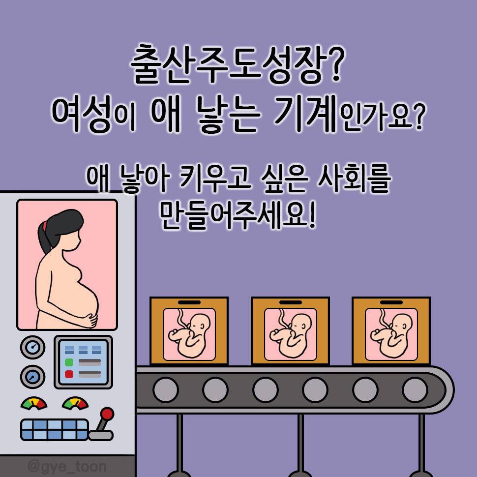 여성이 애 낳는 기계인가요?