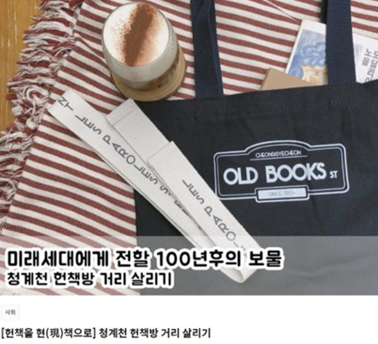'텀블벅'이라는 펀딩사이트에 등록된 청계천 헌책방살리기 프로젝트 메인 사진