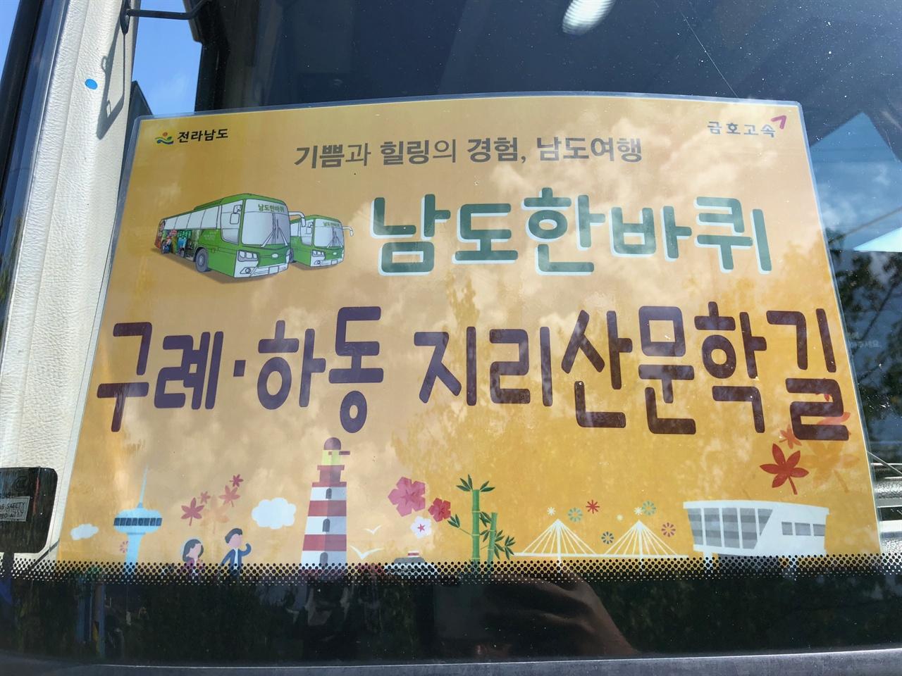 남도한바퀴 구례 하동 지리산문학길