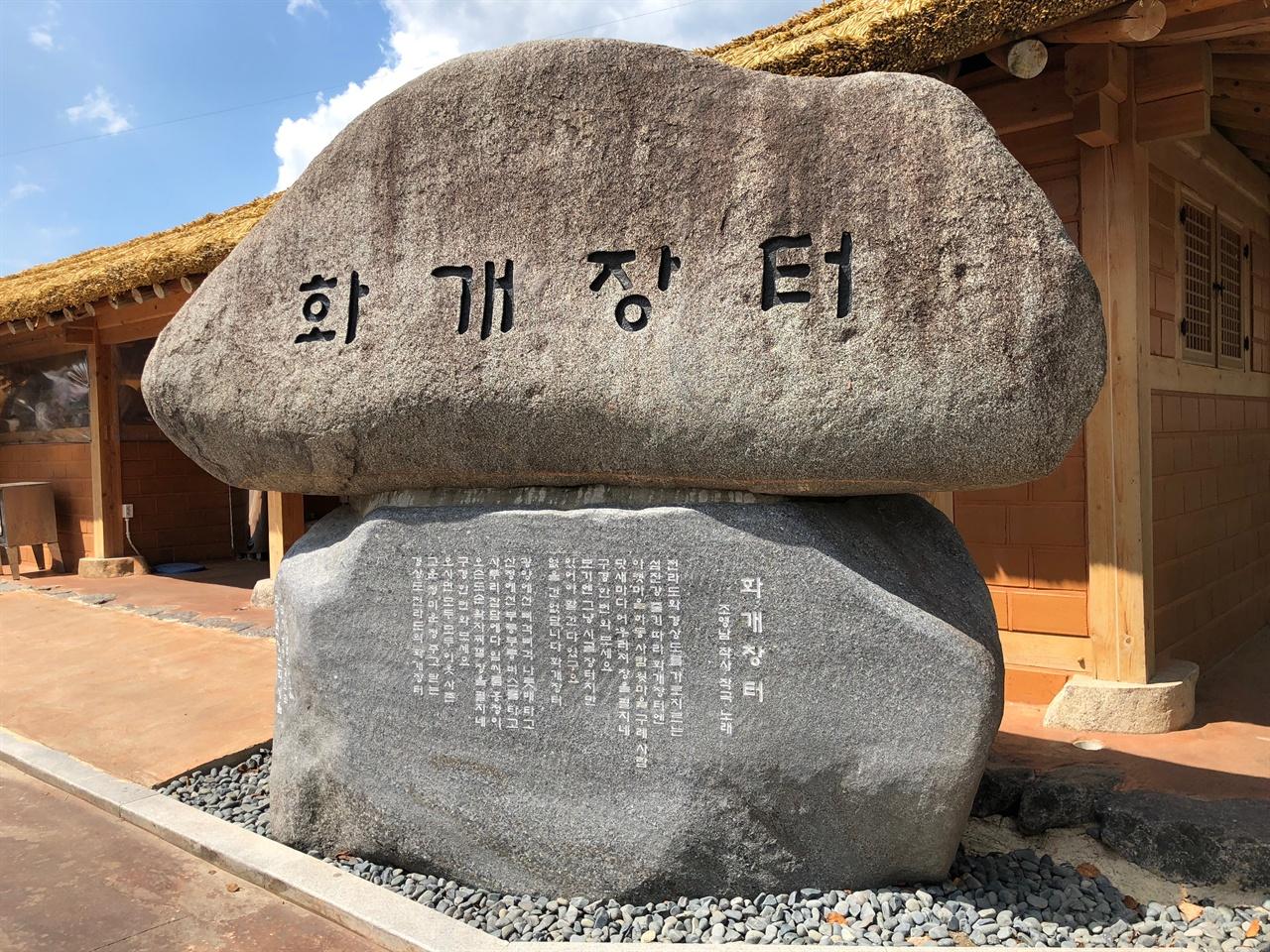 화개장터 영남과 호남 간의 화합을 상징하는 화개장터