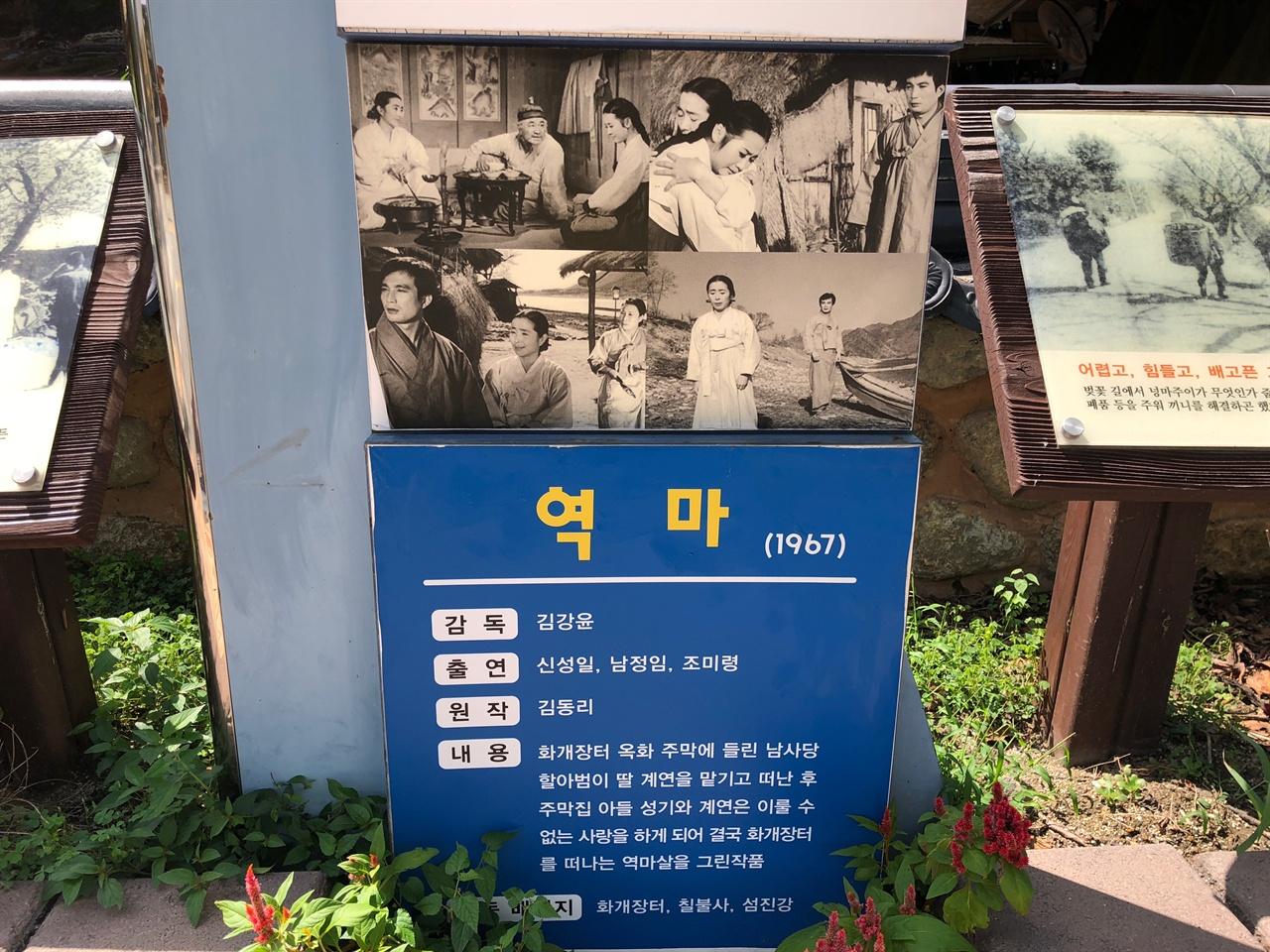 소설 역마 의 배경지인 화개장터