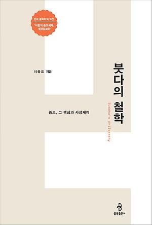 <붓다의 철학> / 지은이 이중표 / 펴낸곳 불광출판사 / 2018년 8월 27일 / 값 27,000원