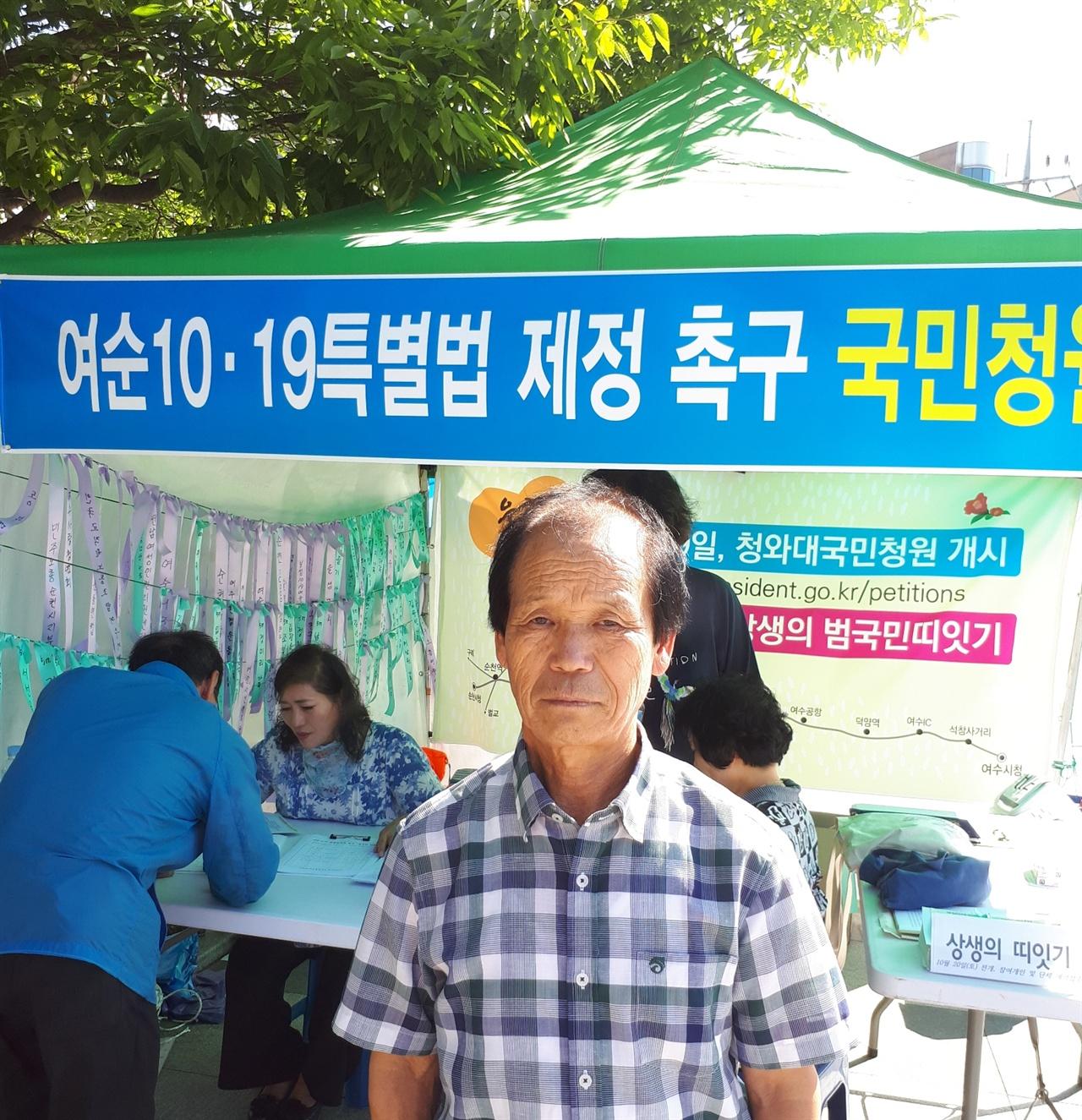 여순 유가족 9월 4일 순천역 광장에 마련된 여순특별법 제정을 촉구하는 국민청원을 위한 서명운동을 위해 마련한 캠프 앞에서 유가족인 장홍석 씨가 호소하고 있다.
