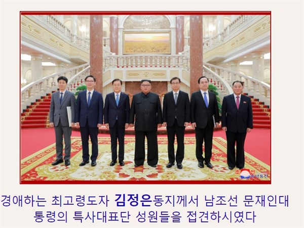 조선중앙통신이 6일 김정은 위원장과 특사단의 만남을 보도했다. 조선중앙통신이 6일 김정은 위원장과 특사단의 만남을 보도했다.