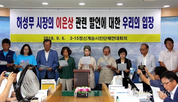 """3.15정신계승시민단체연대회의는 9월 6일 창원시청 브리핑실에서 기자회견을 열어 """"허성무 시장의 이은상 관련 발언에 대한 입장""""을 밝혔다."""