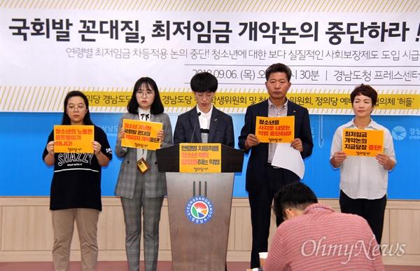 정의당 경남도당 청년학생위원회는 9월 6일 오전 경남도청 프레스센터에서 기자회견을 열어 최저임금 개악 반대 입장을 냈다.