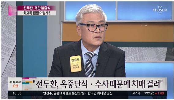 '알츠하이머 진단선 법원에 제출' 주장한 TV조선(8/27)