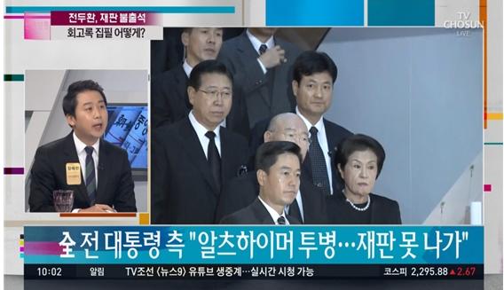 '신군부 인사'의 '알츠하이머 투병설' 전한 TV조선(8/27)