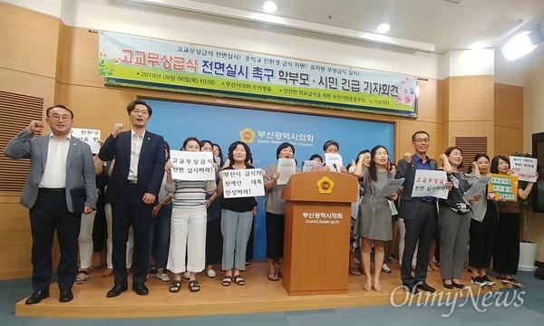 안전한 학교급식을 위한 부산시민운동본부 등은 6일 오전 부산시의회 브리핑룸에서 고교 무상급식 전면실시를 촉구하는 학부모·시민 긴급 기자회견을 열었다.