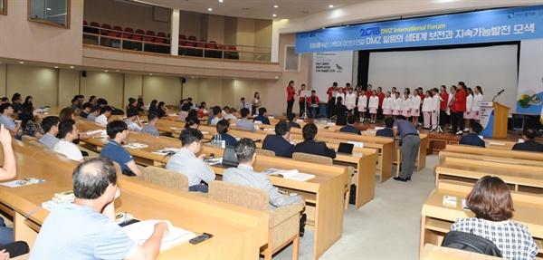 6일 의정부예술의전당에서 열린 '2018 경기도 DMZ 국제 포럼'이 열렸다.