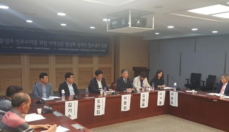 6일 서울 여의도 국회 의원회관에서는 바른지역언론연대 국회 토론회 '분권과 민주주의를 위한 지역신문 활성화 정책의 필요성과 방향'이 열렸다.