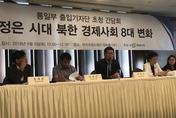통일연구원 통일연구원이 한국프레스센터 매화홀에서 '사회 8대 변화'라는 주제의 기자 간담회를 열었다.
