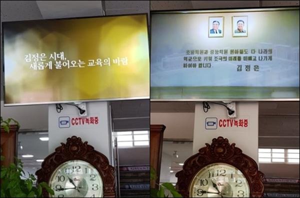 부산의 한 고등학교에서 북한 체제를 선전하고 있다며 SNS 등을 중심으로 퍼져나간 사진. 하지만 이 사진은 일부만을 악의적으로 부풀린 것으로 확인됐다. 실제 영상은 통일부가 제작한 것으로 북한 체제를 옹호하는 것과는 거리가 있다.