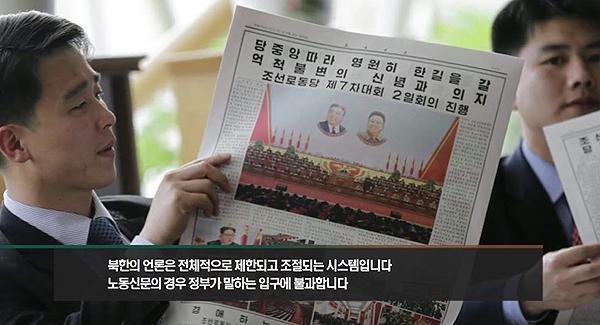 부산의 한 고등학교가 북한 체제를 선전하고 있다는 사진과 악의적 내용이 SNS 등을 중심으로 퍼져나가 어려움을 겪고 있다. 통일부 제작 영상을 상영한 것 중 일부만을 왜곡한 사진이 퍼지면서 벌어진 일인데, 확인 결과 해당 영상은 오히려 북한의 우상화와 언론을 비판하는 내용이 주를 이룬다.