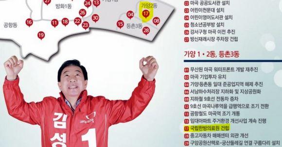 2016년 4.13 총선 당시 김성태 의원이 만든 홍보물. '국립한방의료원 건립'이 17번째 개발공약으로 지도와 함께 제시되어 있다.