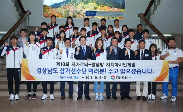 김경수 경상남도지사가 9월 6일, 도청 소회의실에서 2018 하계아시안게임에 참가한 경상남도 선수들을 격려했다.