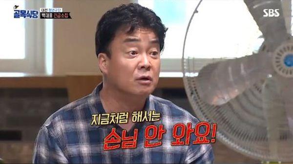 지난 5일 방영한 SBS <백종원의 골목식당> 대전편 한 장면