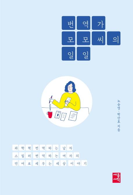 <번역가 모모 씨의 일일>