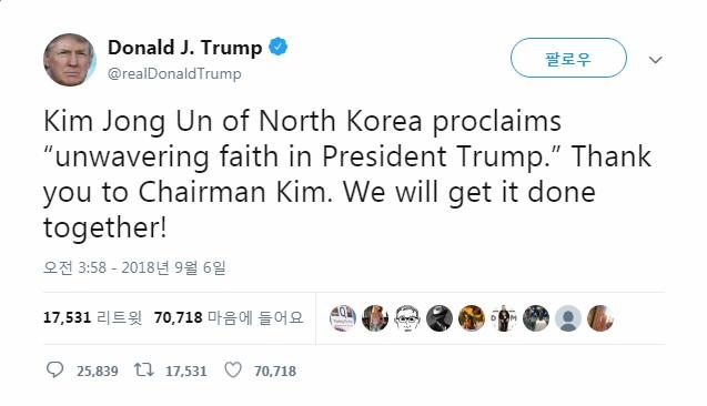 김정은 북한 국무위원장에게 감사를 전하는 도널드 트럼프 미국 대통령 트위터 계정 갈무리.