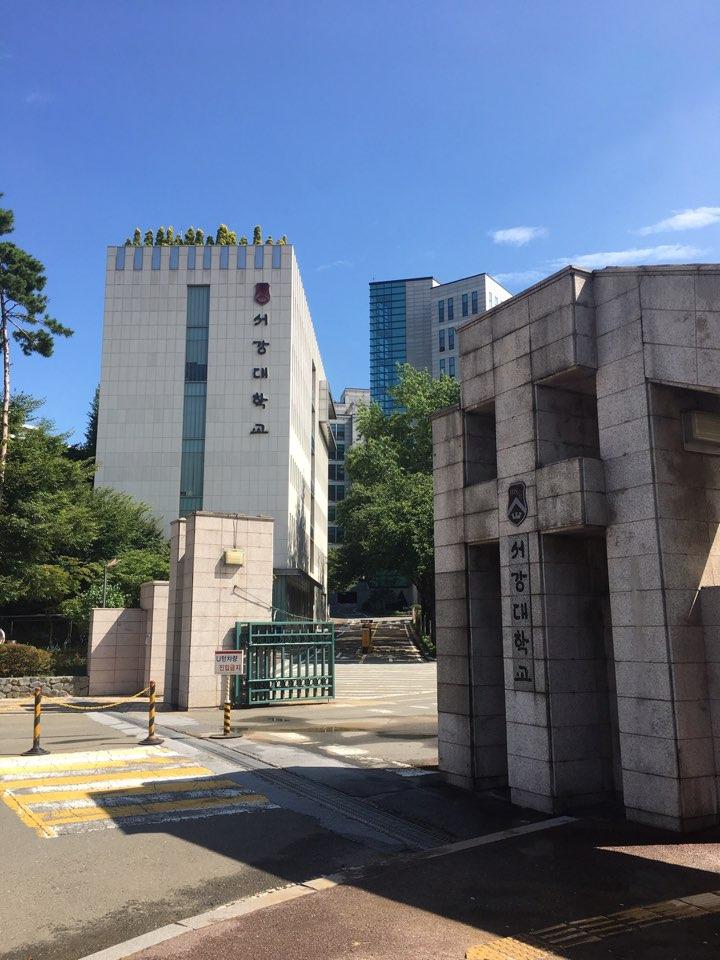 서강대학교 정문