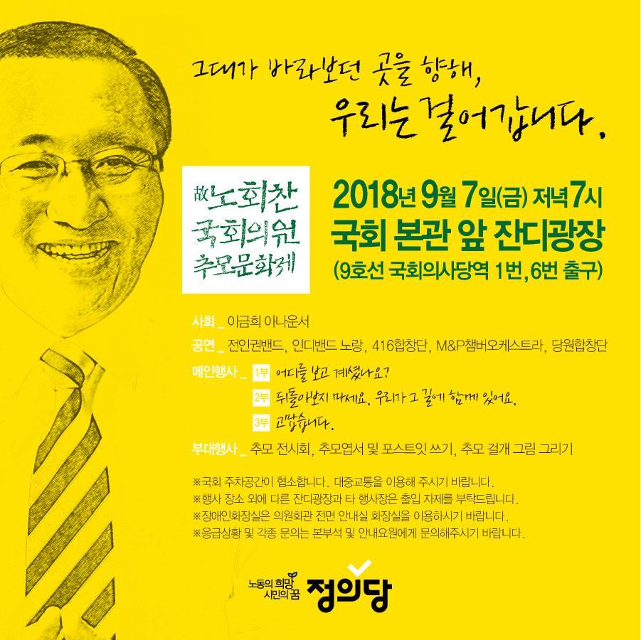 고 노회찬 추모문화제 포스터.
