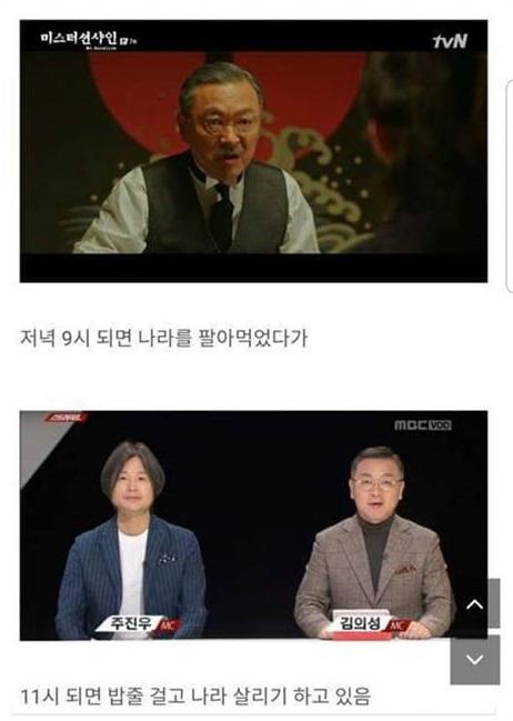 화제가 된 김의성 관련 인터넷 게시글.