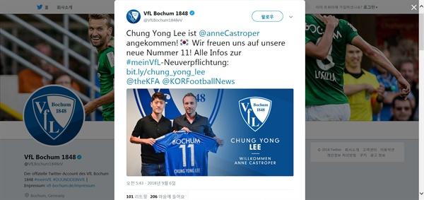 이청용의 이적 소식을 알리는 독일 2부리그 프로축구팀 VfL 보훔 트위터.