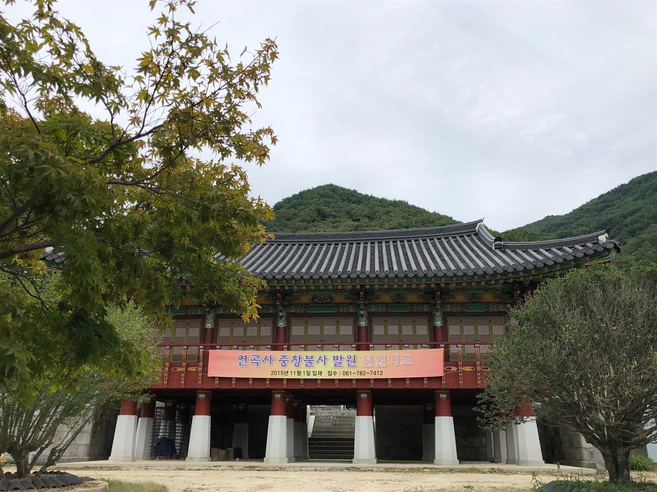 지리산 연곡사 삼홍루