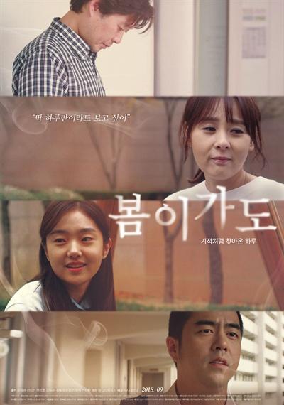 봄이가도 오는 13일 개봉하는 영화 <봄이가도>의 언론시사회가 지난 6일 오후 동대문 메가박스에서 열렸다.