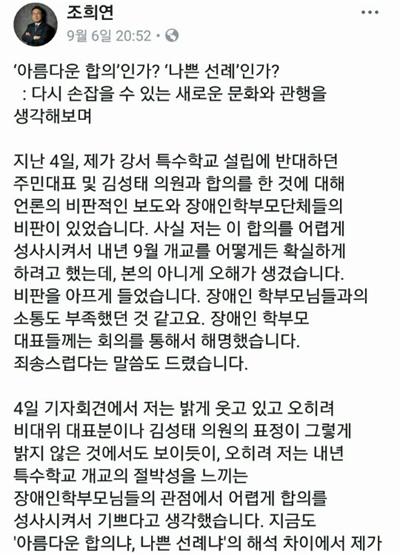 조희연 서울시 교육감이 6일 저녁 자신의 페이스북에 올린 글.