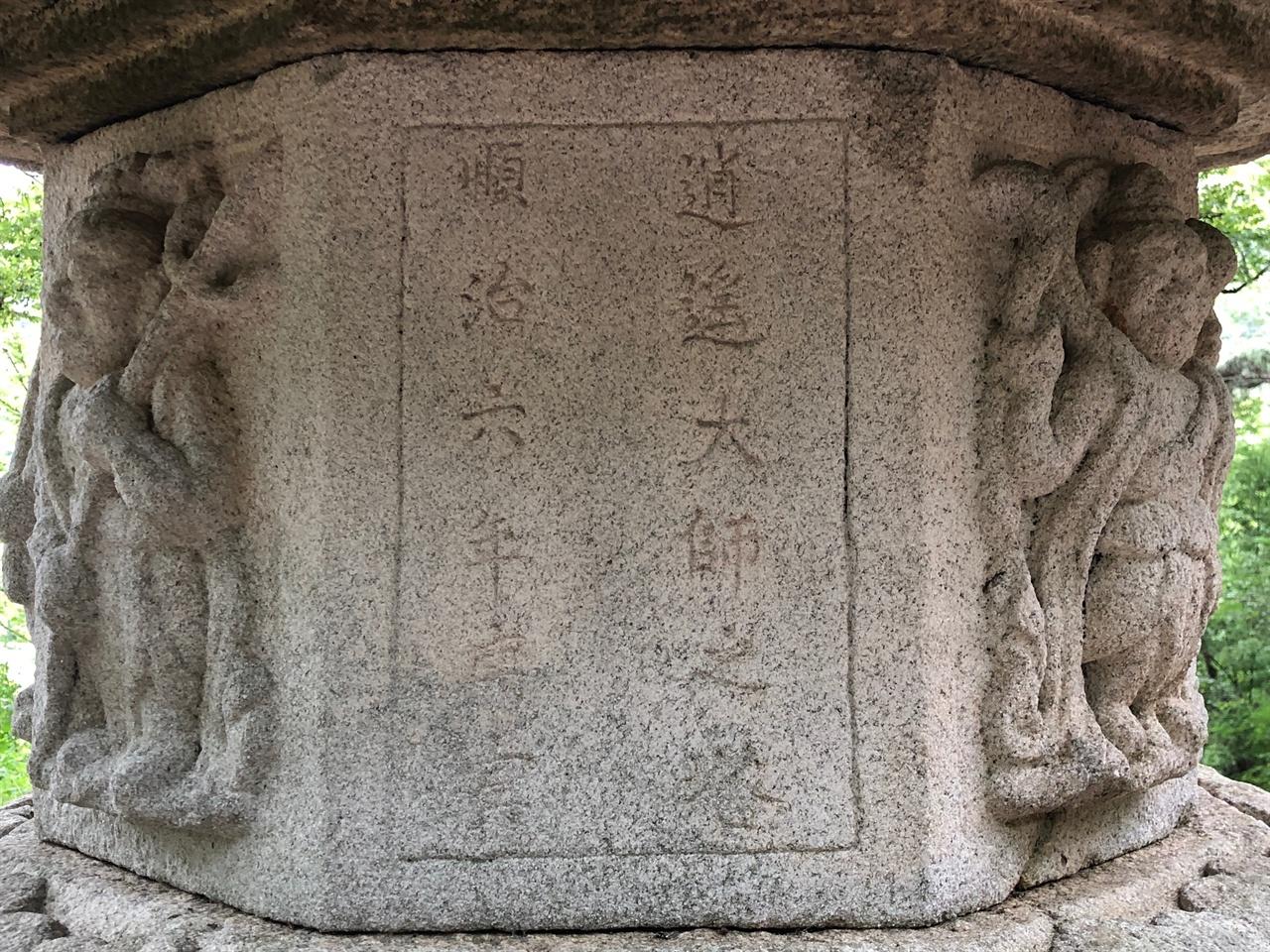 지리산 연곡사 소요대사탑 '소요대사지탑'(逍遙大師之塔)과 '순치육년경인'(順治六年庚寅)